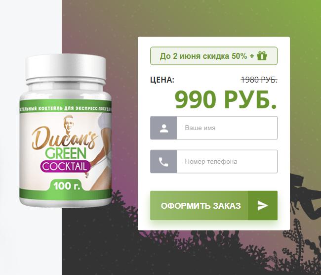 Зелёный коктейль Дюкана цена