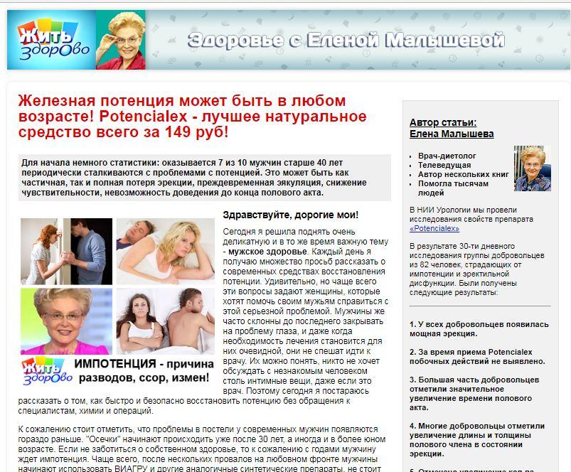 Елена Малышева и POTENCIALEX