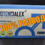 POTENCIALEX 100% РАЗВОД