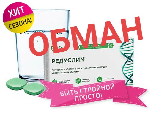 редуслим таблетки для похудения инструкция ютуб
