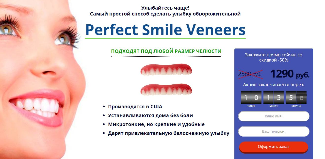 Цена на Perfect Smile Veneers