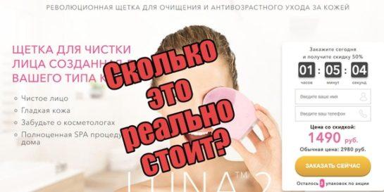 Щёточка для лица Foreo Luna2 за 1490 рублей подделка.