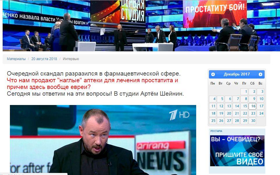 Артём Шейнин рекламирует урелайн