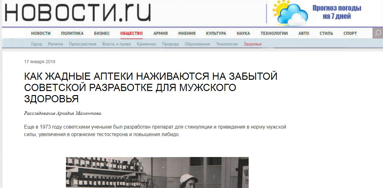 Аркадий Мамонтов рекламирует урелайн