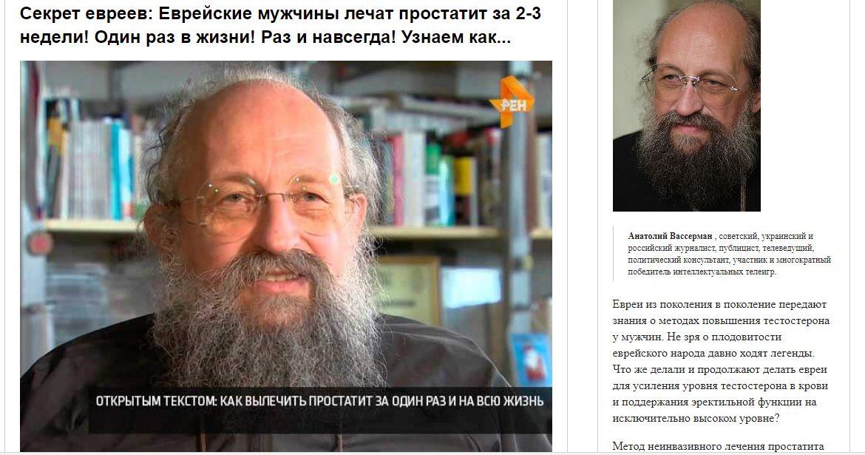 Анатолий Вассерман рекламирует средство от простатита