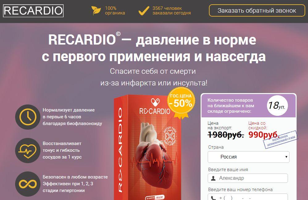 ReCardio - капсулы от гипертонии обман