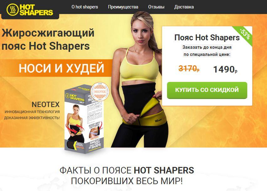 ПОЯС HOT SHAPERS