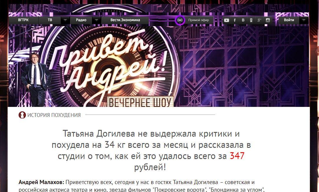 Татьяна Догилева на передаче Привет, Андрей! рекламирует Neo Slim