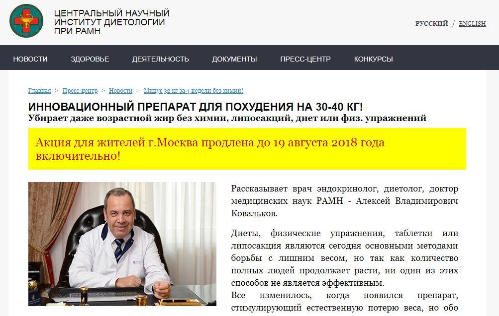 врач эндокринолог, диетолог, доктор медицинских наук РАМН - Алексей Владимирович Ковальков никогда не рекламировал препарат Neo Slim