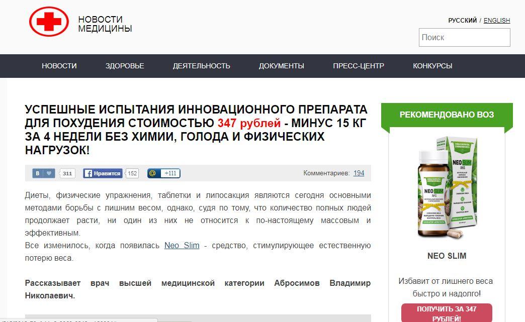 """Фейковый сайт """"Новости медицины"""""""
