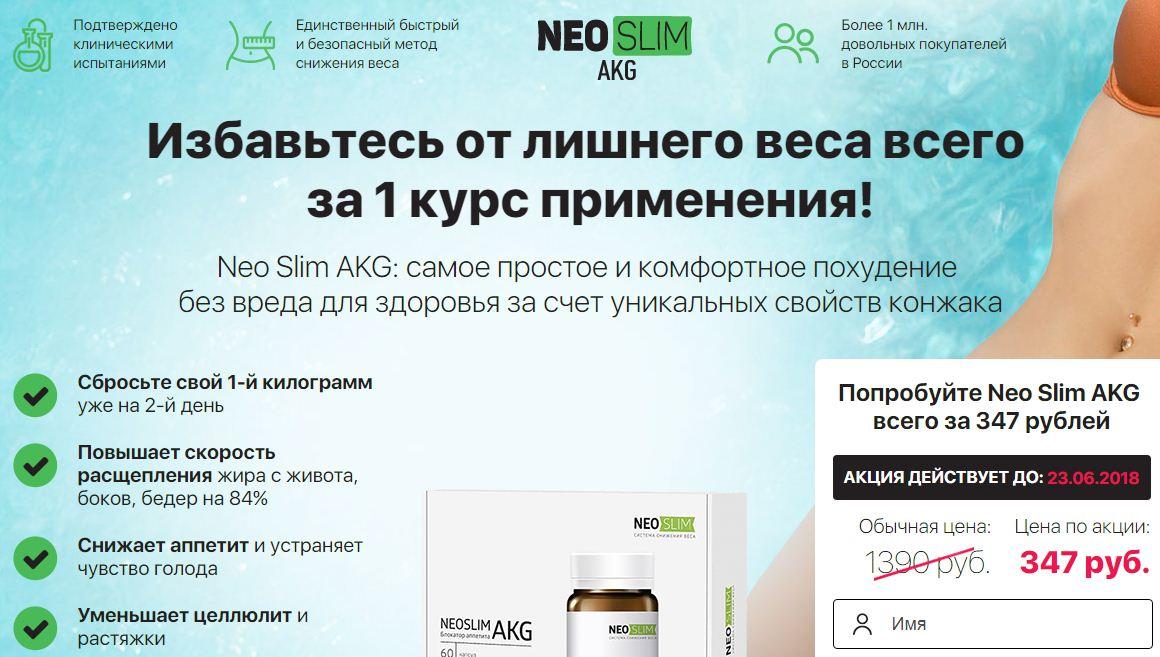 Neo Slim AKG: самое простое и комфортное похудение без вреда для здоровья за счет уникальных свойств конжака