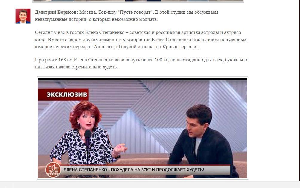 Елена Степаненко рекламирует Neo Slim развод