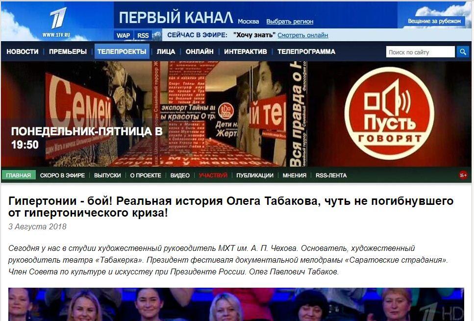 Малахов рекламирует recardio