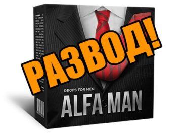 alfa man капли для потенции за и против
