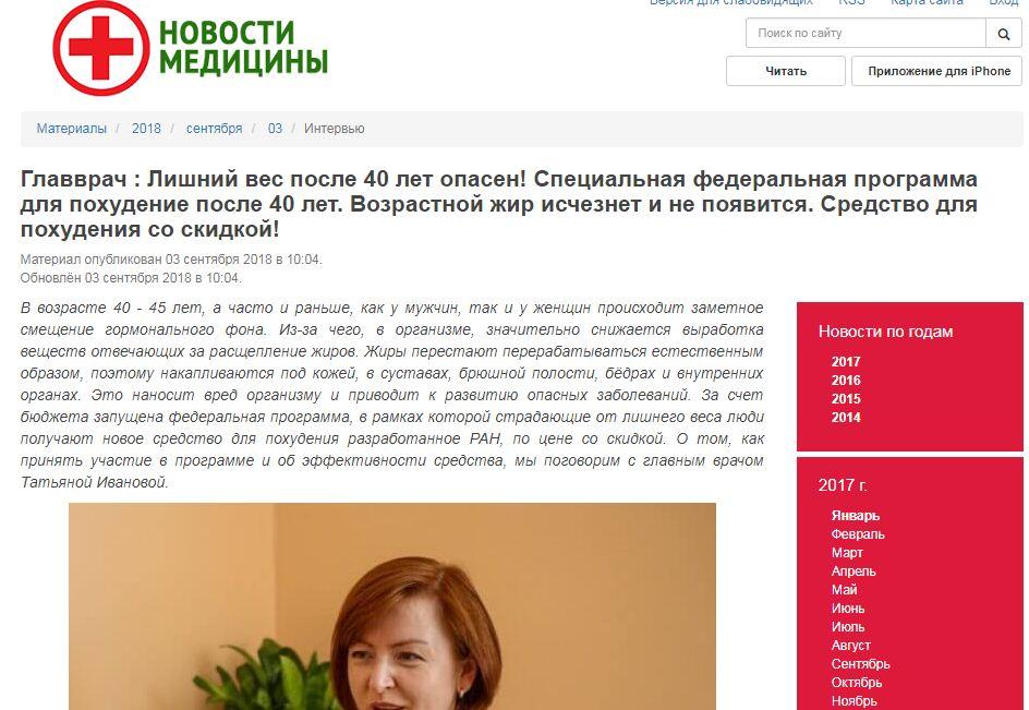 фейковый сайт Новости медицины