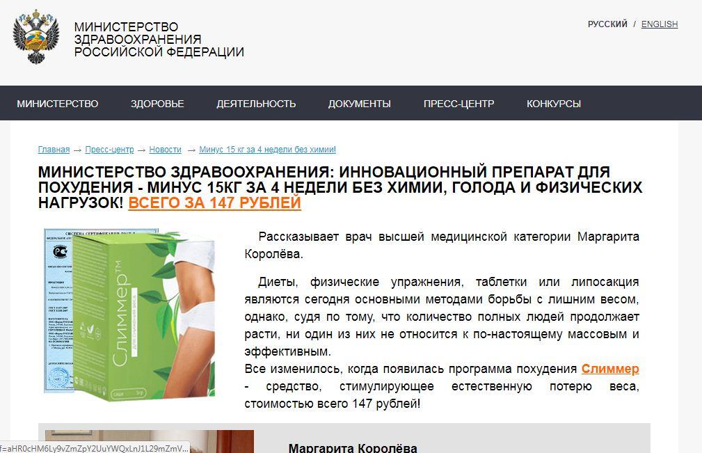 Фейковый сайт министерства образования