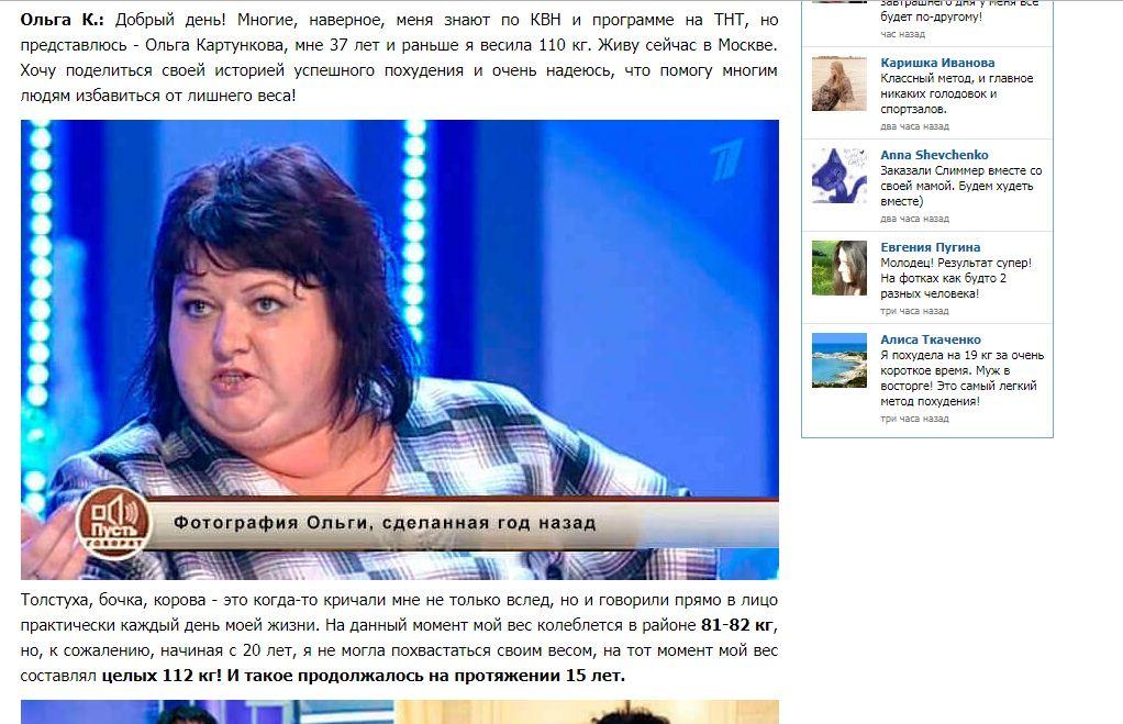 Ольга Картункова рекламирует слиммер
