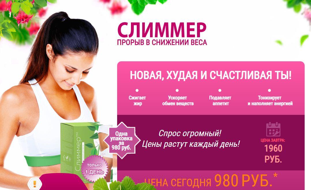 Слиммер - комплексное средство для похудения обман.