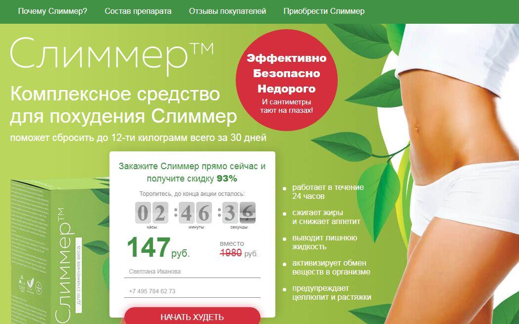 Слиммер - комплексное средство для похудения за 147 руб