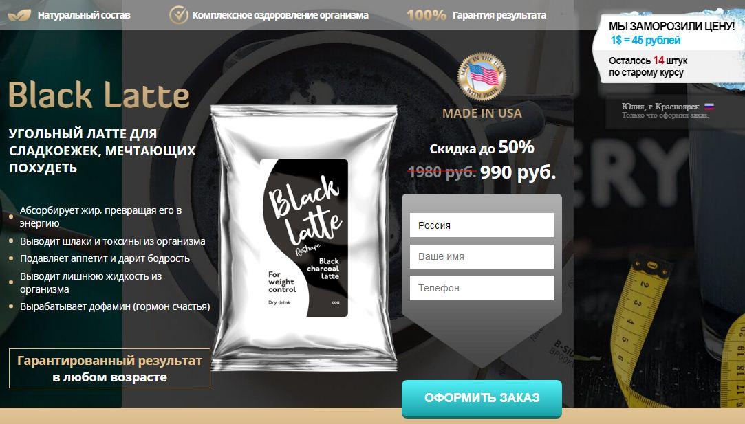 сайт BLACK LATTE