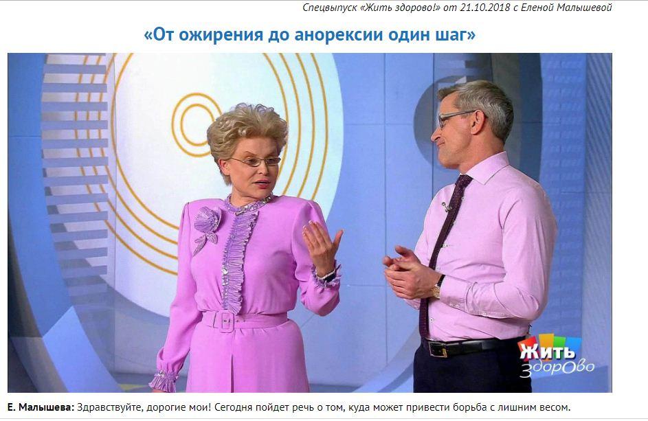 Спецвыпуск «Жить здорово!» от 21.10.2018 с Еленой Малышевой
