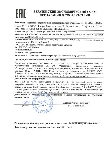 Сертификат на denta seal