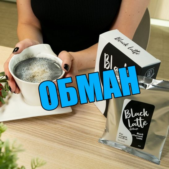 black latte угольный кофе для похудения