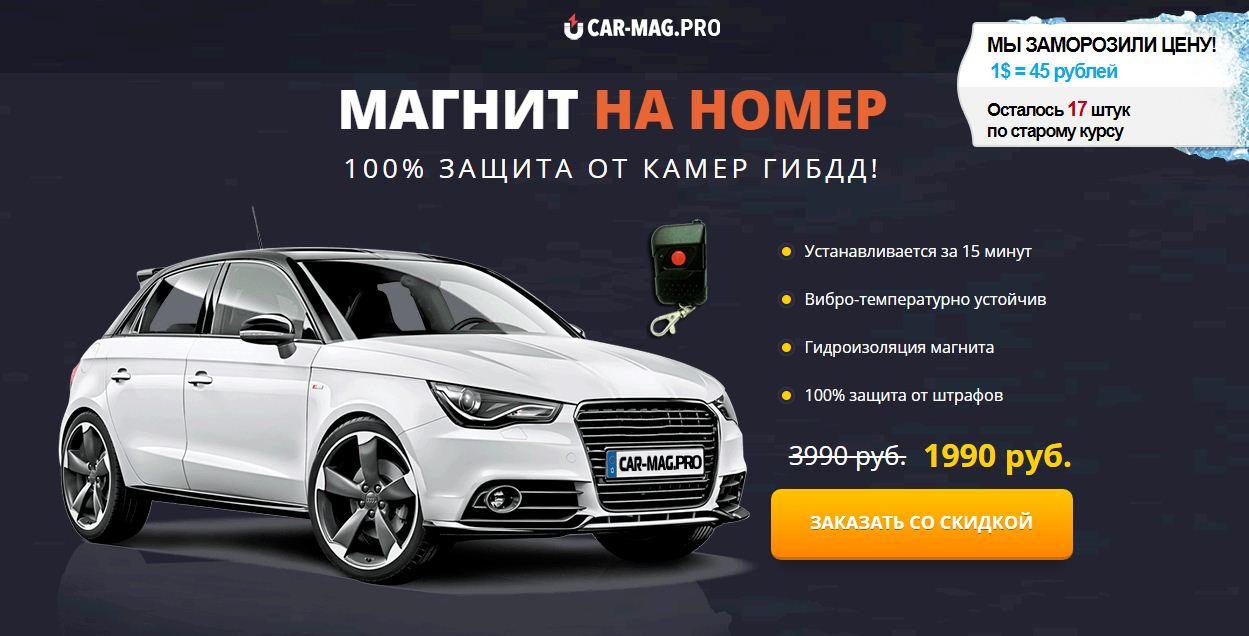 МАГНИТ НА НОМЕР 100% ЗАЩИТА ОТ КАМЕР ГИБДД!