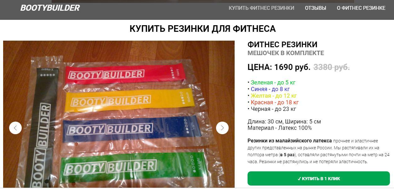 Резинки для фитнесаBOOTY BUILDER