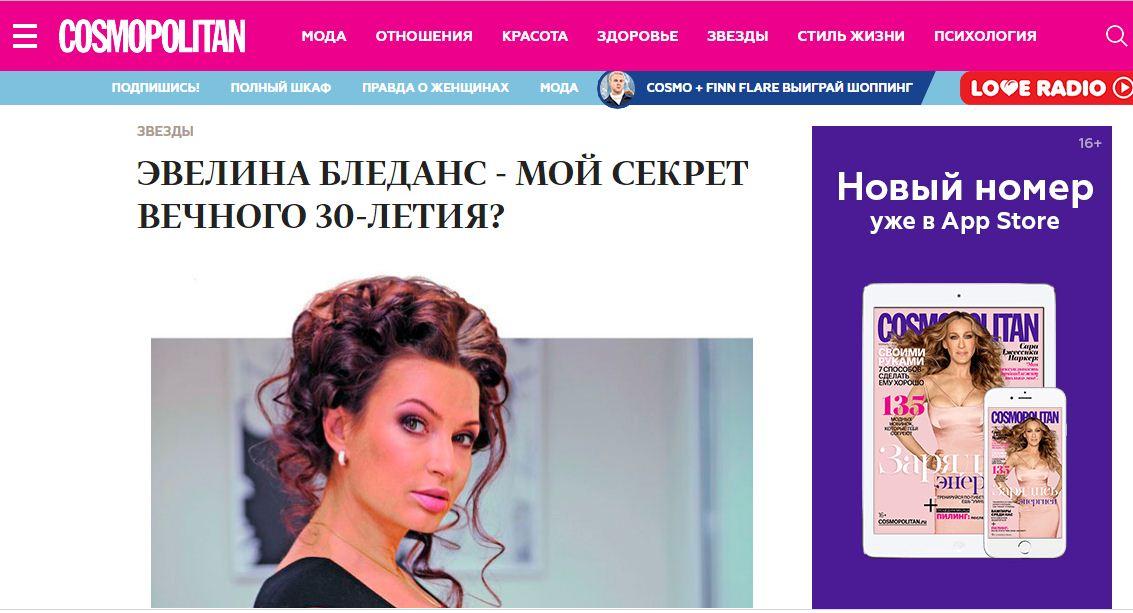 ЭВЕЛИНА БЛЕДАНС - МОЙ СЕКРЕТ ВЕЧНОГО 30-ЛЕТИЯ?