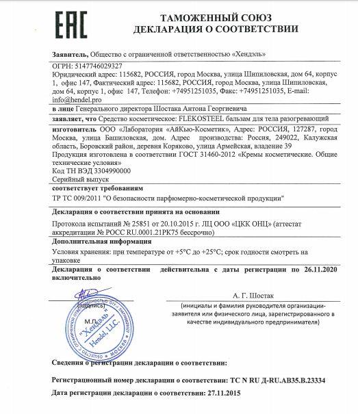 сертификат наFLEKOSTEEL