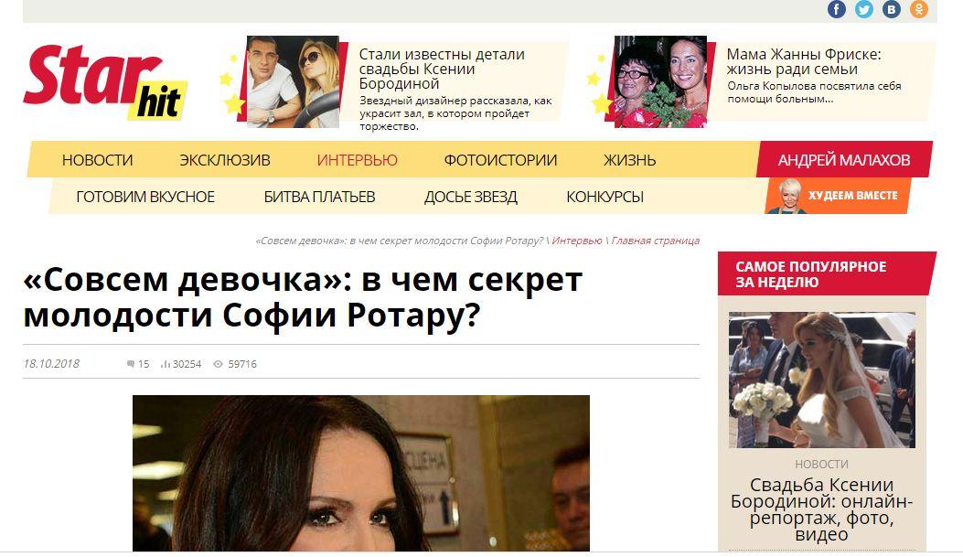 «Совсем девочка»: в чем секрет молодости Софии Ротару?
