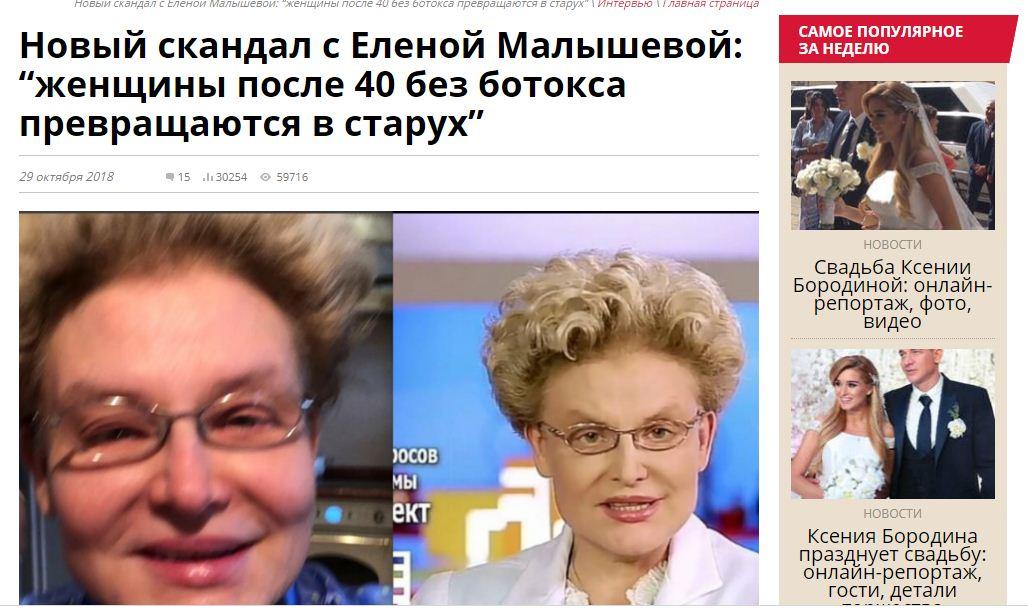 """Новый скандал с Еленой Малышевой: """"женщины после 40 без ботокса превращаются в старух"""""""