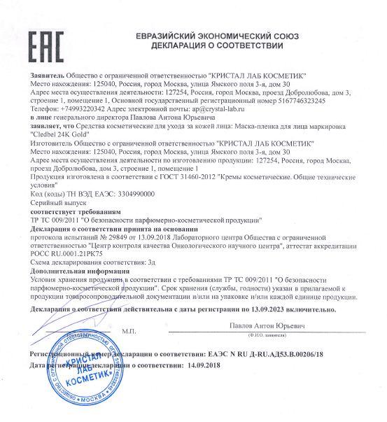 Сертификат на CLEDBEL 24K GOLD
