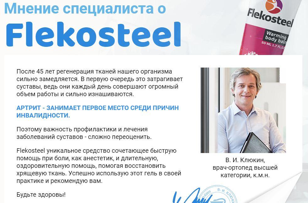 В. И. Клюкин, врач-ортопед высшей категории