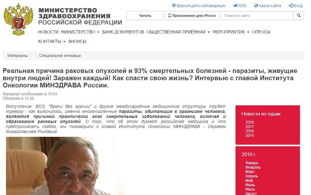 Интервью с главой Института Онкологии МИНЗДРАВА России.
