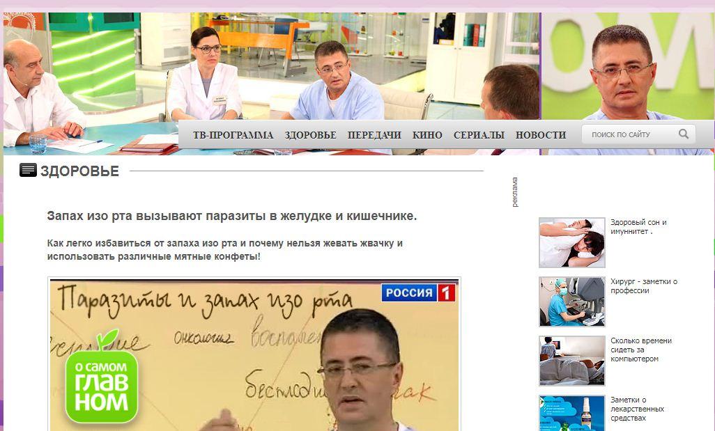 Александр Мясников в программе «О самом главном»