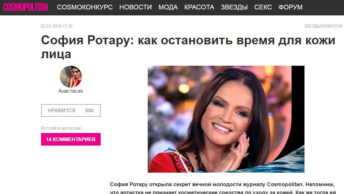 София Ротару: как остановить время для кожи лица