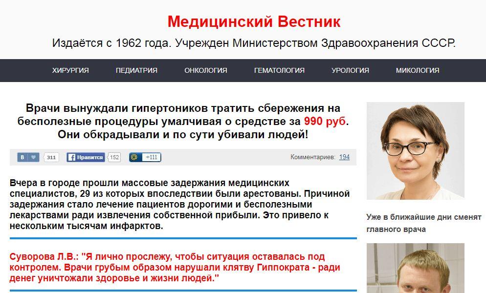 Медицинский Вестник фейковый сайт