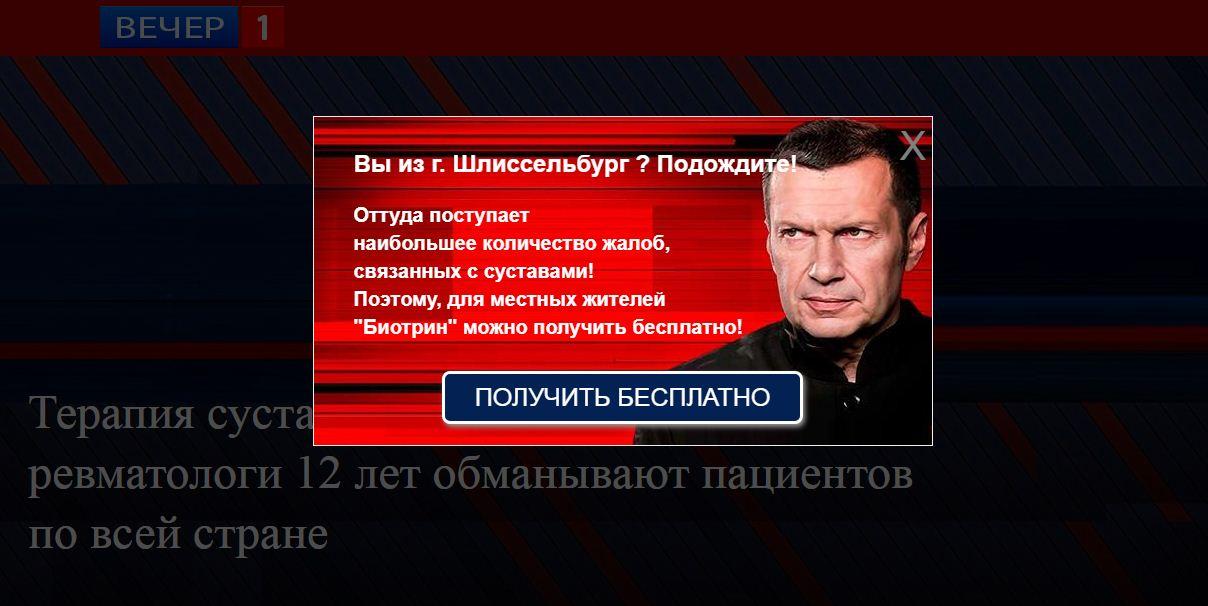 Соловьев рекламирует БИОТРИН