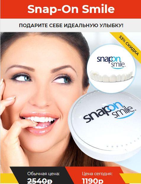 Snap-On Smile – уникальное приспособление, которое сделает вашу улыбку неотразимой