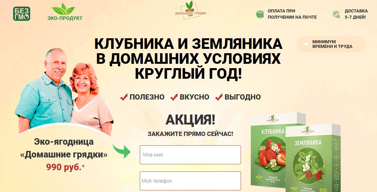 Чудо-ягодница и Домашняя ягодница развод