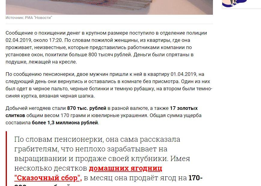У 73-летней «клубничной» миллионерши похитили более 800 тыс. рублей