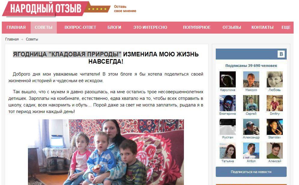 """ЯГОДНИЦА """"КЛАДОВАЯ ПРИРОДЫ"""" развод"""