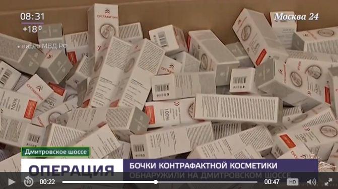 Цех по расфасовке контрафакта обнаружили в одном из домов в Москве