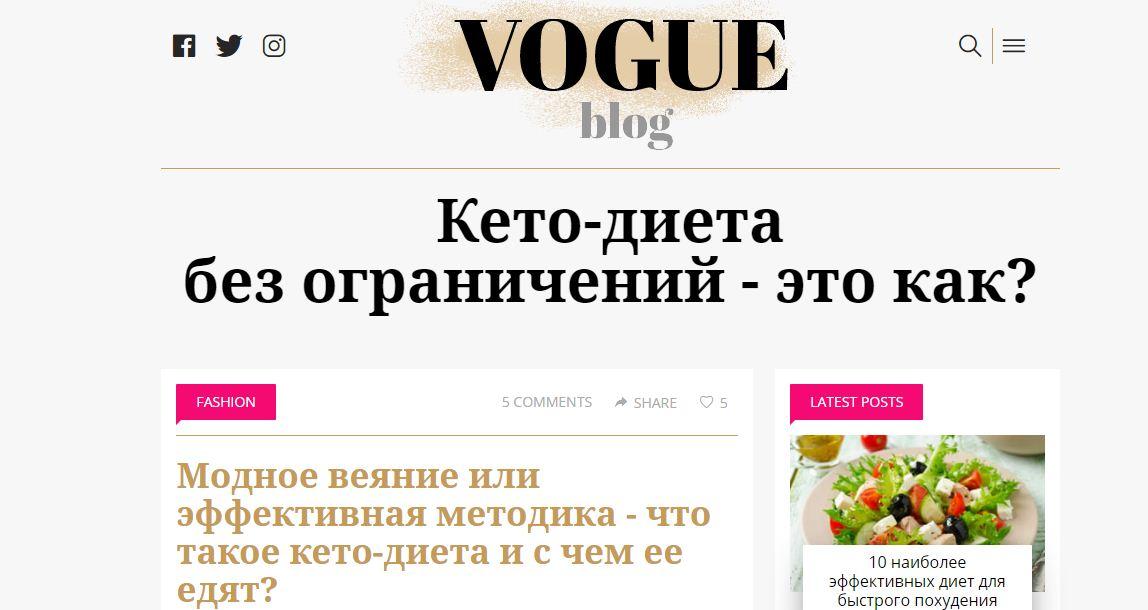 Фейквый VOGUE blog рекламирует KETO DIET