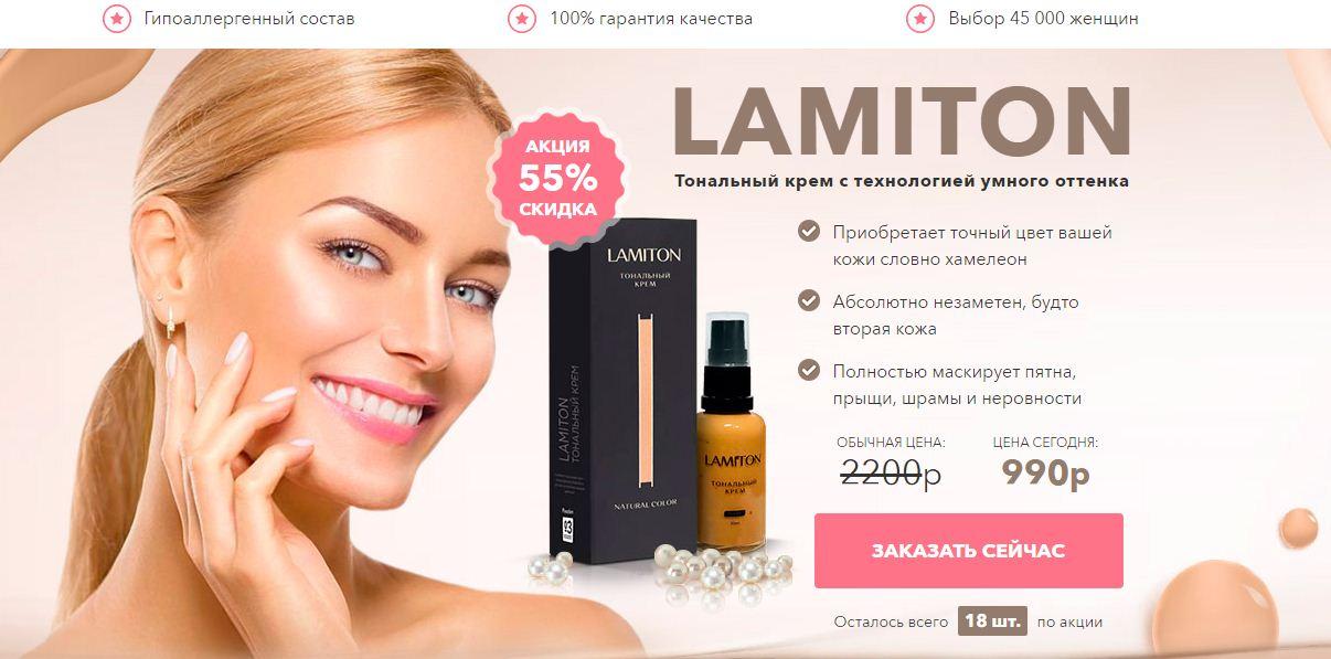Умный тональный крем Lamiton