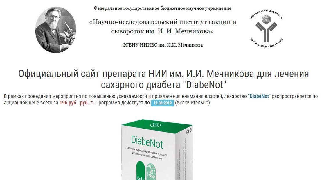 "нии им. и.и. мечникова для лечения сахарного диабета ""diabenot"""