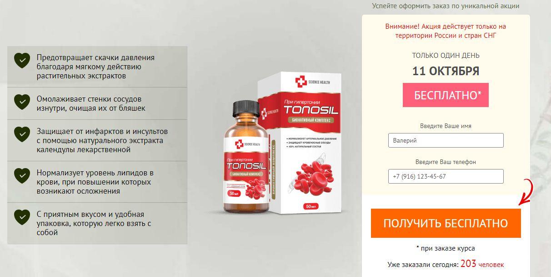 Tonosil обман
