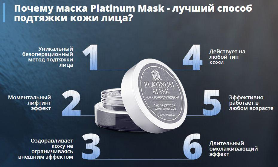 Platinum Mask завышенные обещания